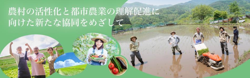農村の活性化と都市農業の理解促進に向けた新たな協同をめざして