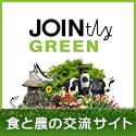 jointlygreen2_125x125