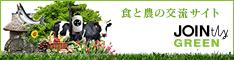 jointlygreen2_234x60